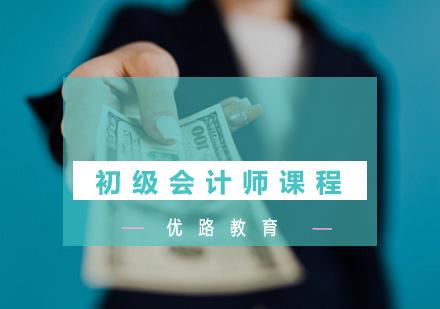 福州會計中級培訓-初級會計師培訓課程