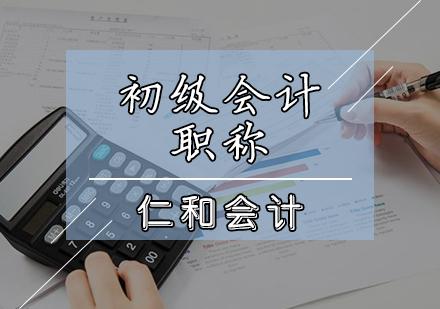 天津會計職稱培訓-初級會計職稱課程