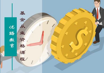 福州金融培訓-基金從業資格培訓課程