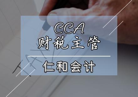 天津會計實操培訓-cca財稅主管會計培訓班