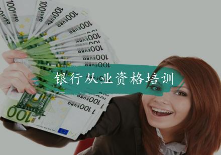 福州銀行從業培訓-銀行從業資格培訓課程