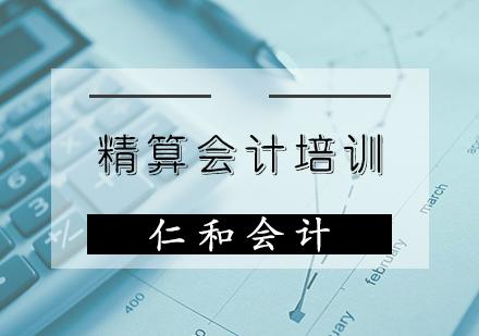 天津會計實操培訓-精算會計培訓班