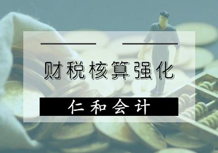 天津會計實操培訓-會計財稅培訓班
