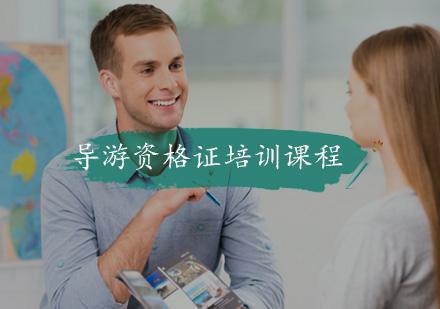 福州導游資格證培訓-導游資格證培訓課程