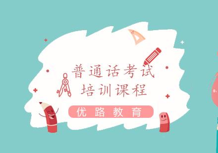 福州教師招聘培訓-普通話考試培訓課程