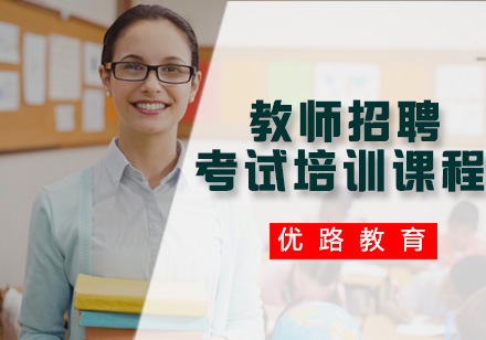 福州教師招聘培訓-教師招聘考試培訓課程