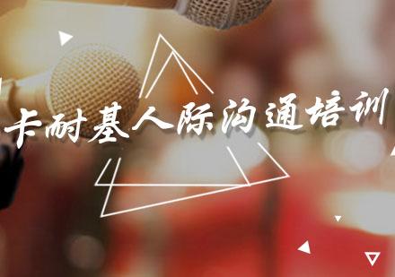 广州口才培训-人际沟通培训课程