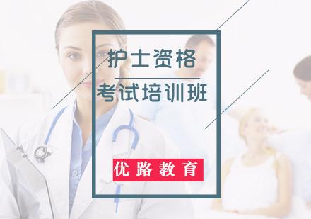 福州優路職業培訓_護士資格考試培訓班