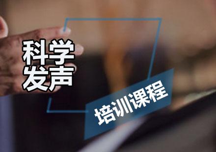 广州口才培训-科学发声培训课程