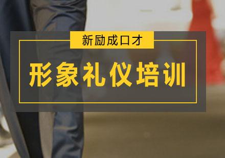 广州形象礼仪培训-形象礼仪培训课程