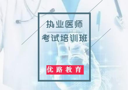 福州優路職業培訓_執業醫師考試培訓班