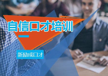 广州口才培训-青少年自信口才培训课程