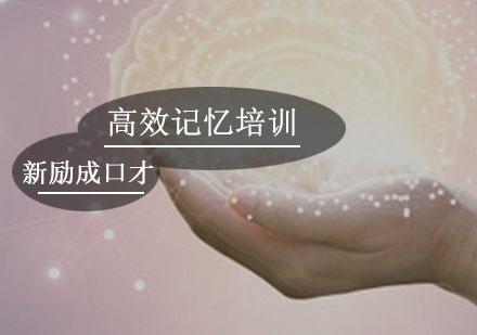 广州记忆力培训-高效记忆培训课程