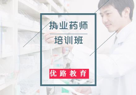 福州優路職業培訓_執業藥師培訓班