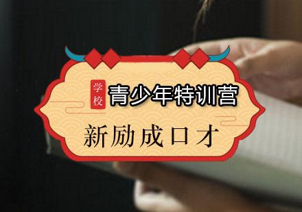 广州口才培训-青少年特训营课程