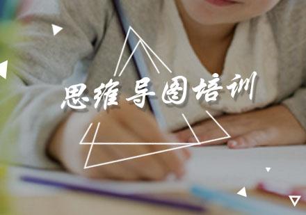 廣州思維導圖培訓-思維導圖培訓課程