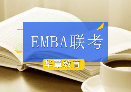 北京EMBA培訓-EMBA聯考輔導課程