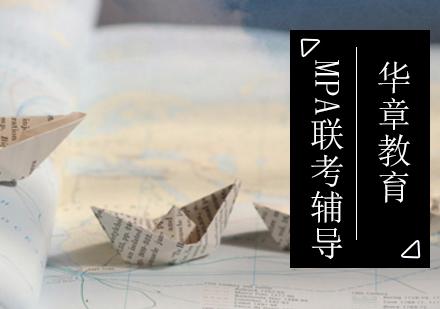 北京MPA培訓-MPA聯考輔導課程