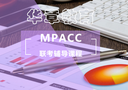 北京MPACC培訓-MPAcc聯考輔導課程