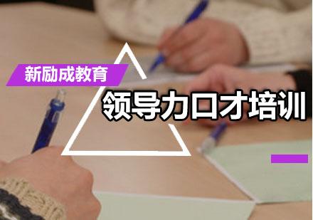 广州口才培训-领导力口才培训课程