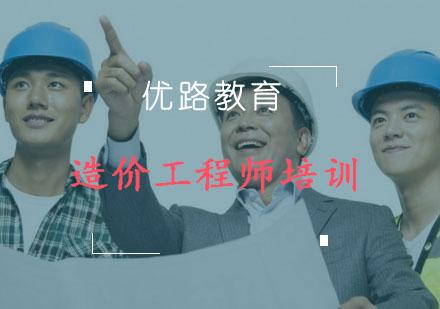 重慶造價工程師培訓-造價工程師培訓