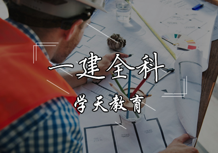 天津建造師培訓-一建培訓班