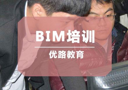 重慶BIM培訓-BIM培訓