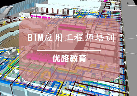重慶建筑工程培訓-BIM應用工程師培訓
