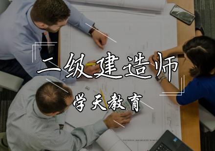 天津建造師培訓-二建培訓課程