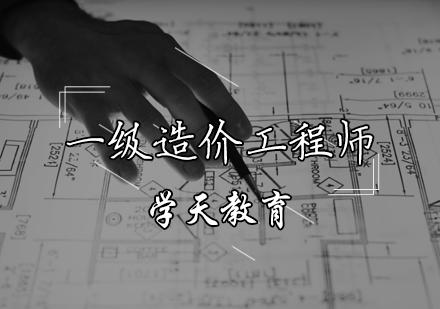 天津造價工程師培訓-一級造價工程師培訓班