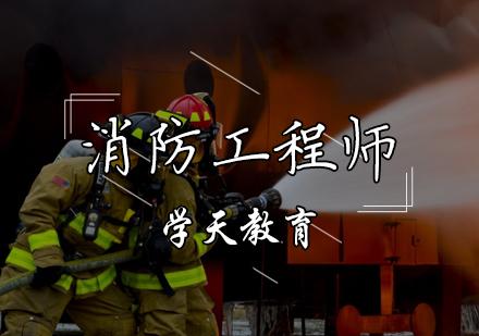 天津消防工程師培訓-消防工程師培訓課程