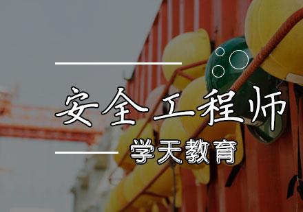 天津安全工程師培訓-安全工程師培訓班