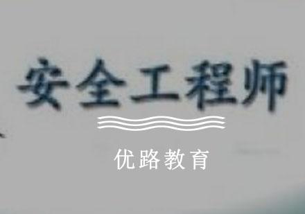 重慶安全工程師培訓-安全工程師培訓