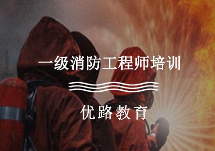 重慶消防工程師培訓-一級消防工程師培訓