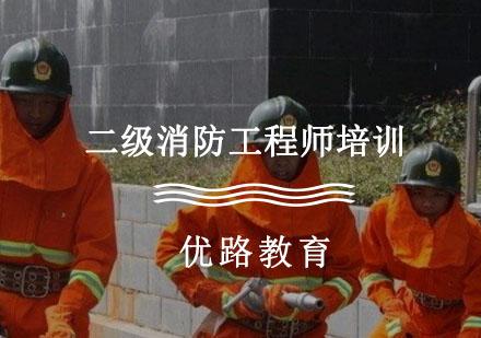 重慶消防工程師培訓-二級消防工程師培訓