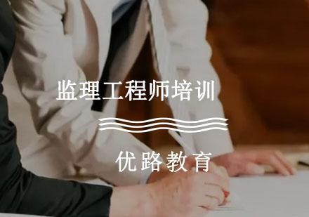 重慶監理工程師培訓-監理工程師培訓