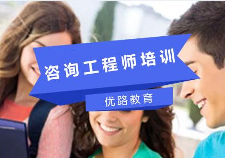 重慶咨詢工程師培訓-咨詢工程師培訓