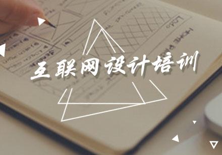 廣州互聯網設計培訓-互聯網設計培訓課程