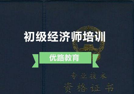 重慶優路職業培訓_初級經濟師培訓