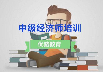 中級經濟師培訓