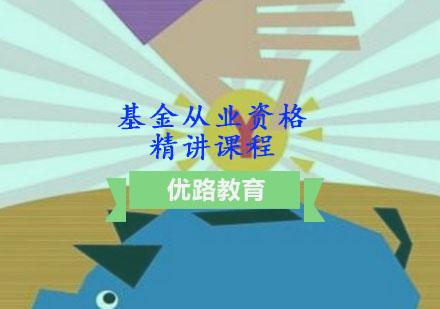 重慶基金從業資格培訓-基金從業資格精講課程