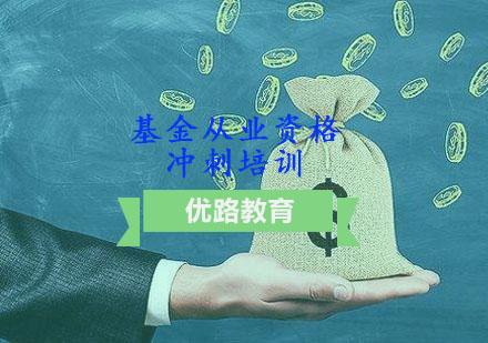 重慶基金從業資格培訓-基金從業資格沖刺培訓