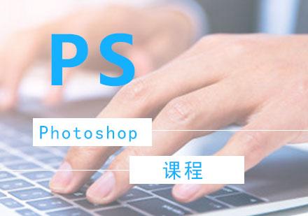 广州平面设计培训-Photoshop培训课程