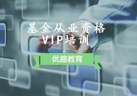 重慶基金從業資格培訓-基金從業資格VIP培訓