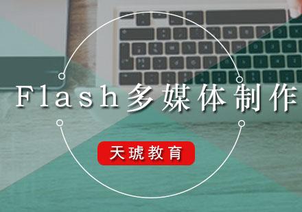 广州影视设计培训-Flash多媒体制作培训课程
