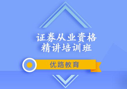重慶證券從業資格培訓-證券從業資格精講培訓班