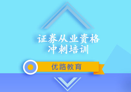 重慶證券從業資格培訓-證券從業資格沖刺培訓