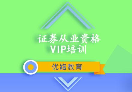 重慶證券從業資格培訓-證券從業資格VIP培訓