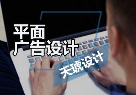 广州平面设计培训-平面广告设计综合培训课程
