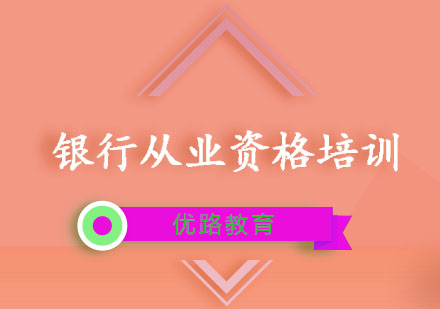 重慶銀行從業資格培訓-銀行從業資格培訓